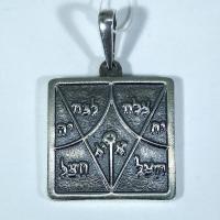 Древнееврейский талисман