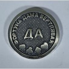 Монета «Да, нет»