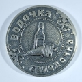 Монета водка пиво