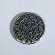 Монета домовой