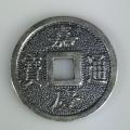 китайская монета