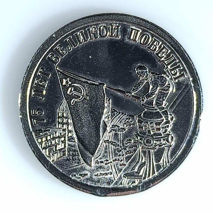 Монета победы