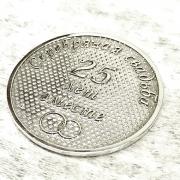 Монета серебряная свадьба
