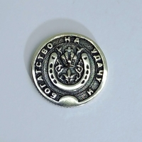 Монета на удачу и богатство