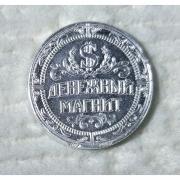Монета «Денежный магнит»