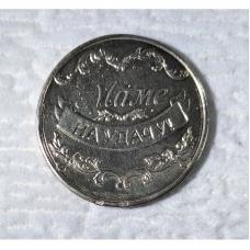 Монета маме на удачу позолота