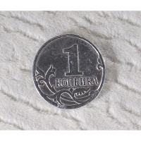 Копейка серебряная