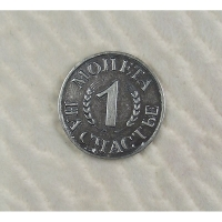 Монета «На счастье»