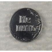 Монета «Пить, не пить»