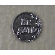 """Монета """"Дать, не дать"""""""