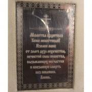 Плакетка Молитва водителя