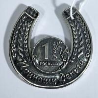 Подкова 1 рубль