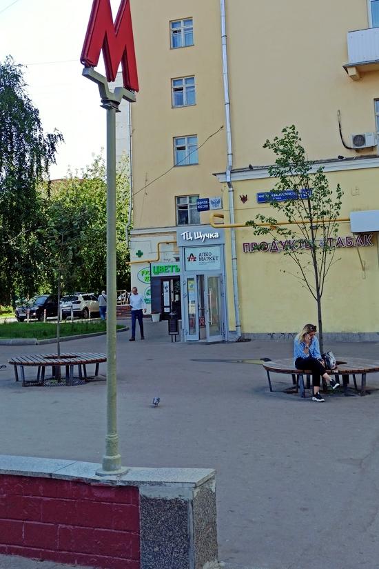 магазин амулетов в Москве